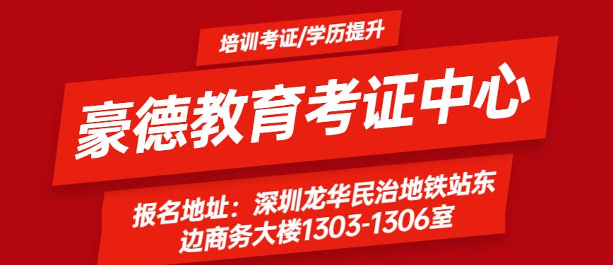 深圳哪家報名可以辦理低壓電工證培訓考試怎么收費