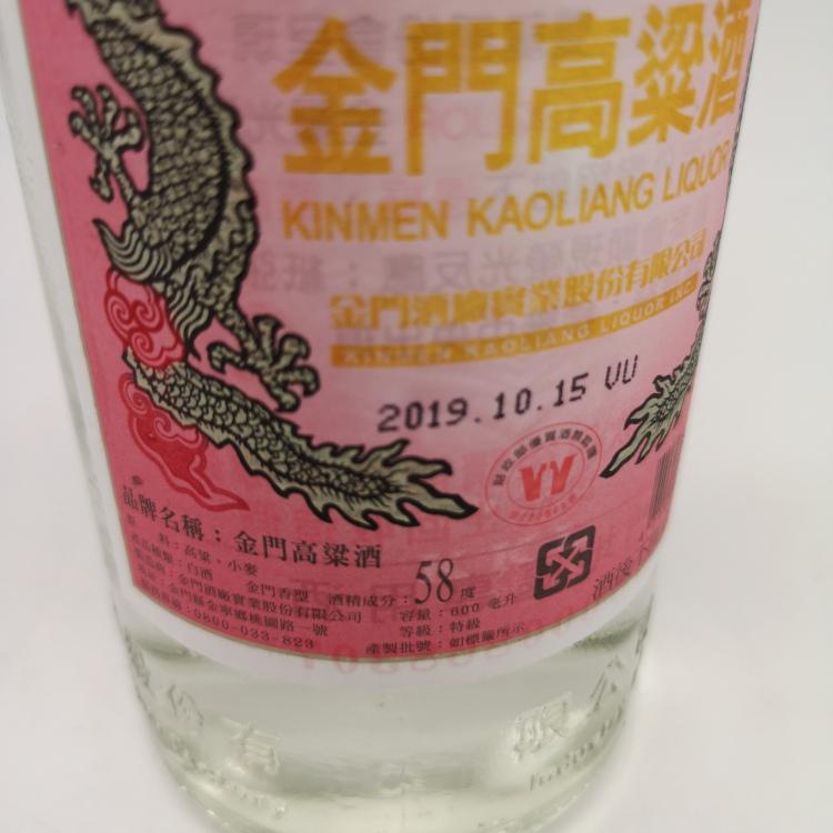 莆田市臺灣58度金門高粱酒750mL金門地區酒