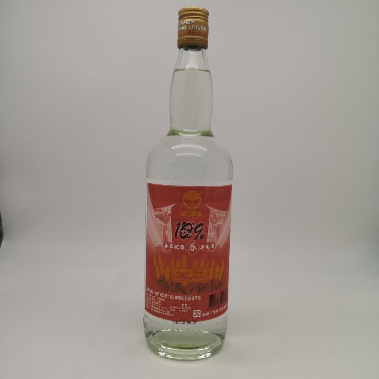 泉州市金門高粱酒98年中秋節專用