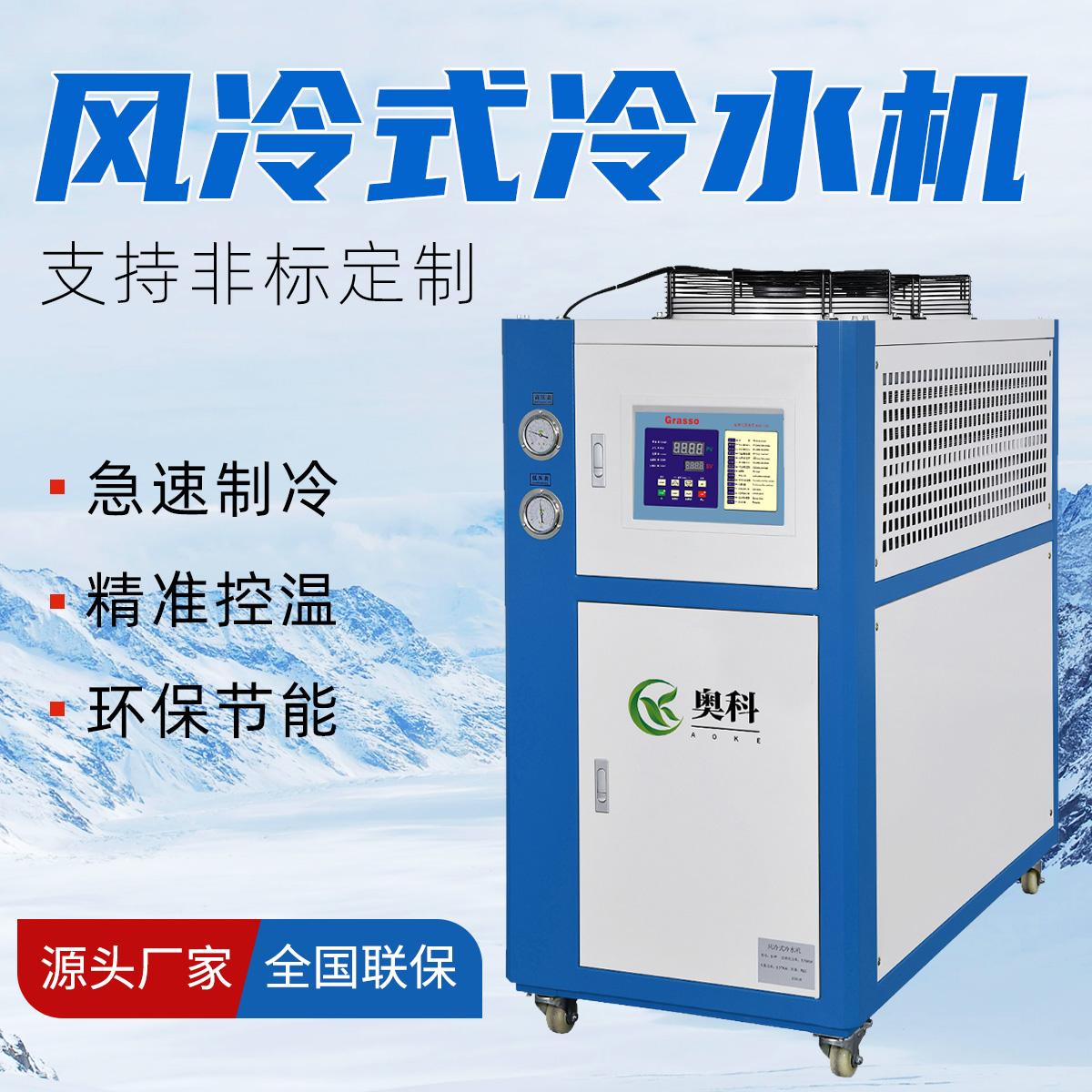 供應注塑機專用冷水機 風冷式工業冷凍機 冰水機廠家
