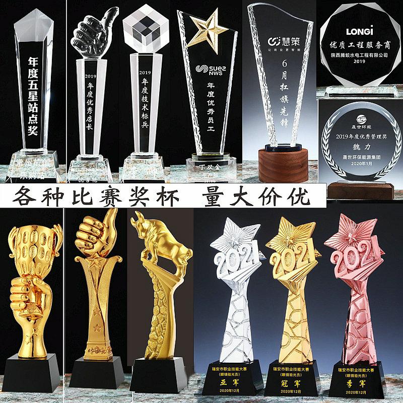 奖杯定做厂家,焦作舞蹈比赛,员工颁奖活动奖牌刻字制作