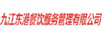 九江东港餐饮服务管理万博maxbetx官网app下载