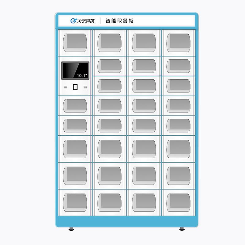 戈子科技智慧食堂 智能取餐柜 独立存放 刷脸取餐