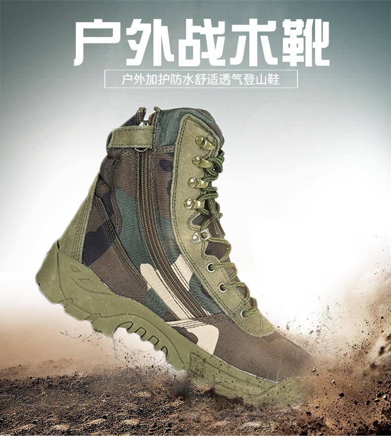 马格南迷彩靴工厂