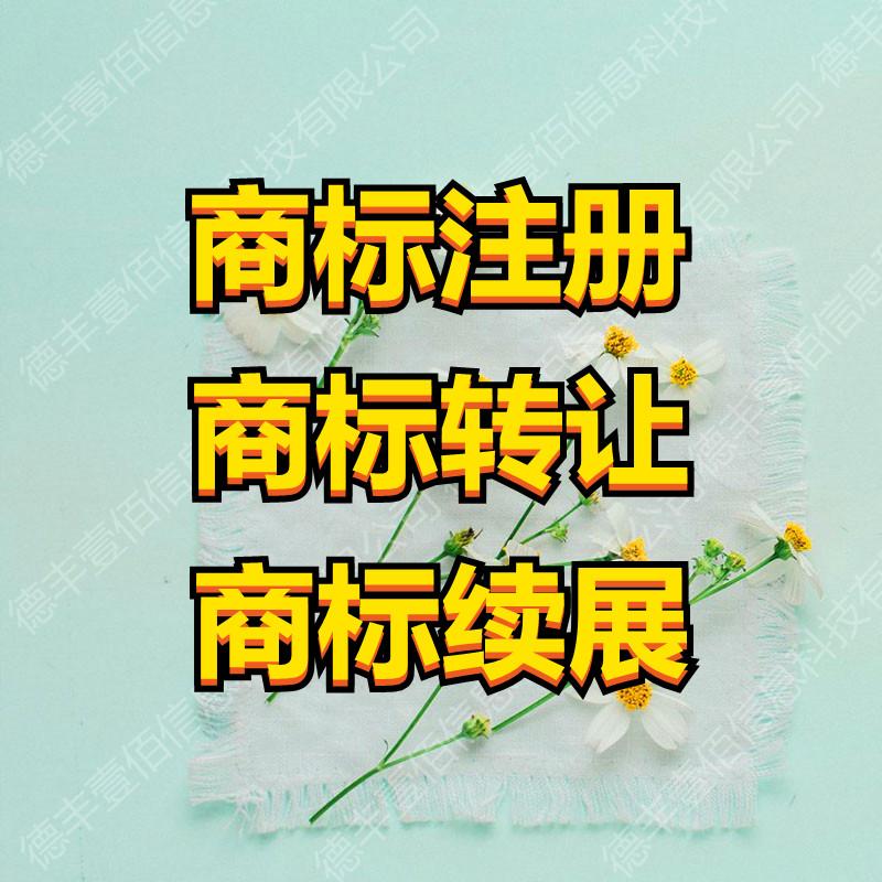 德丰壹佰商标注册 商标转让、续展、变更