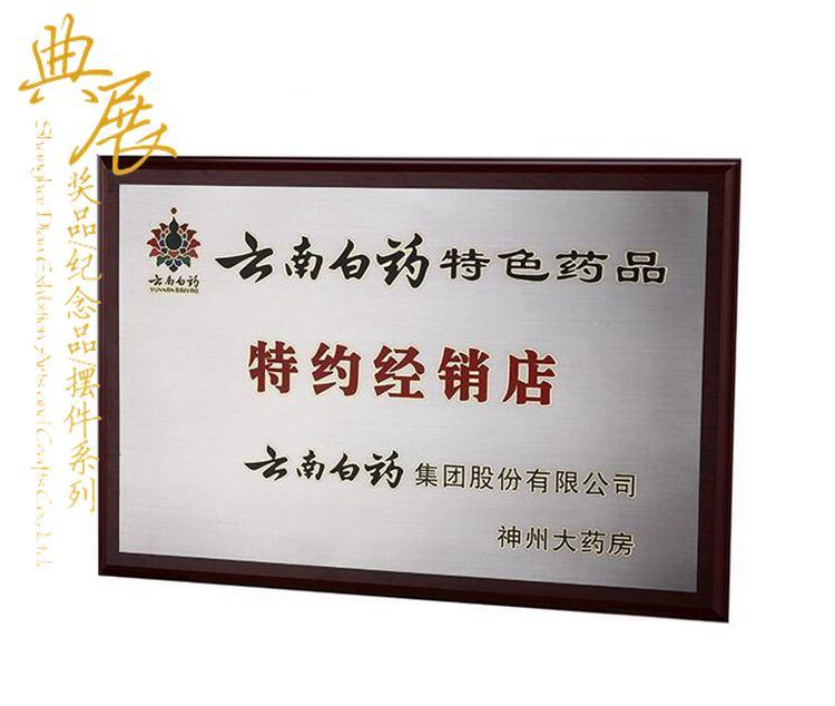 河北設計制作合伙人紀念獎牌, 培訓公司榮譽證書獎牌