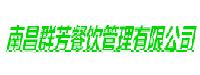 南昌群芳餐饮管理有限公司