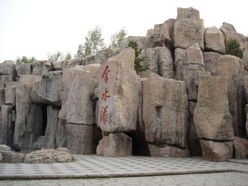 碩銘園林 沁源 景觀假山石 (公園廣場庭院)