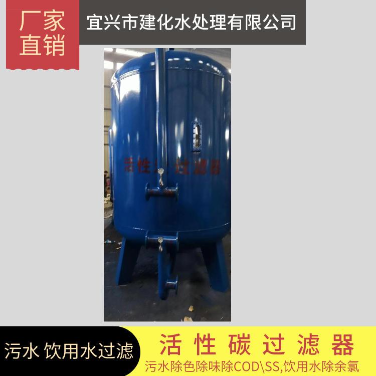 工業污水除色除味飲用水除余氯 活性碳過濾器  活性炭過濾器