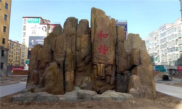 碩銘設計 平定 水泥塑山景觀 (公園廣場庭院)