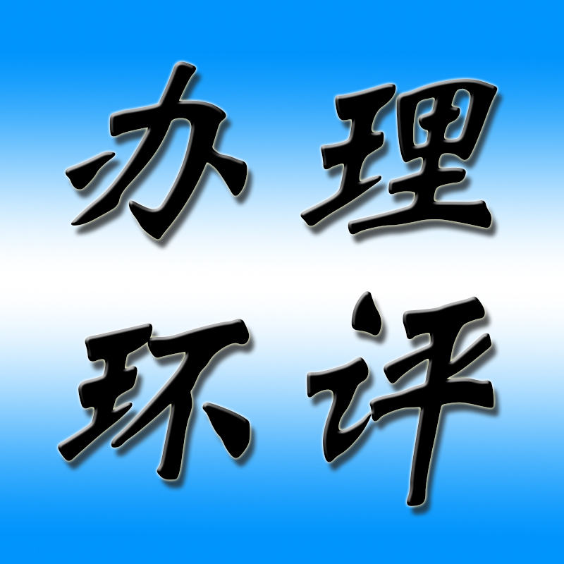 邯郸环评公司环保咨询环评编写