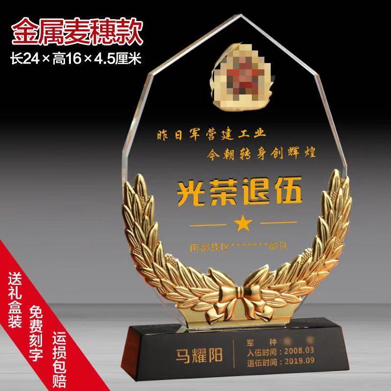 昆明供應退伍紀念品設計定制,武警消防官兵退役獎牌印照片制作