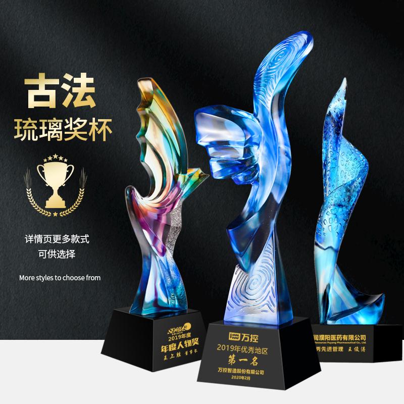 琉璃獎杯廠家,洛陽供應各種投資公司企業集團年會活動獎杯訂做