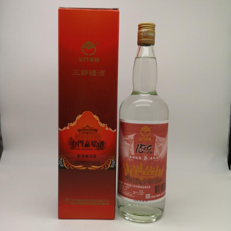 金門高粱酒94年春節配售酒 酒味道更香醇