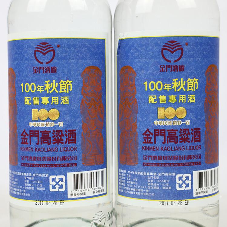 金門高粱酒96年春節配售專用 送禮自飲很合適