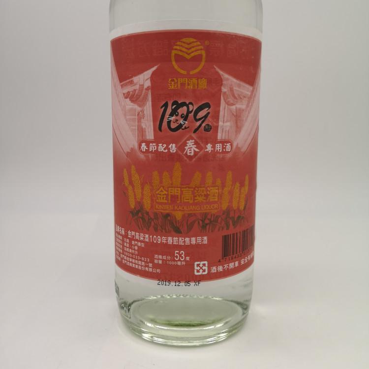 金門高粱酒91年春節配售專用 好酒留香
