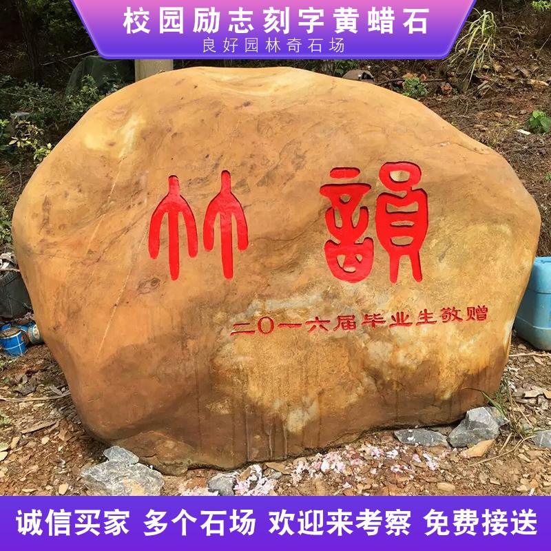 浙江大型刻字石 溫嶺文化景觀石 支持景觀石加工