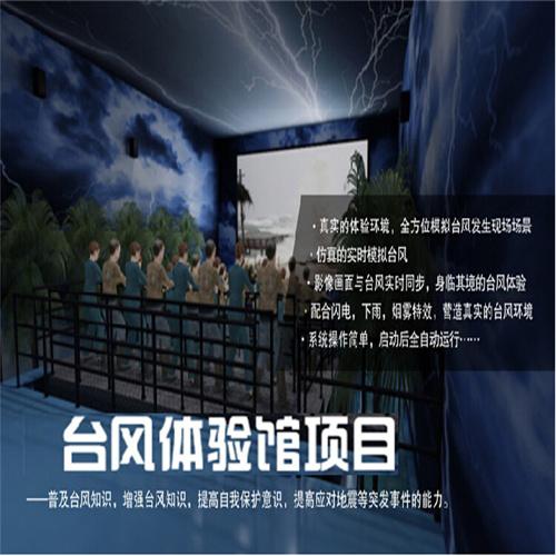 智能臺風館是根據臺風現象預先設置進行,模擬臺風的虛擬現實景象