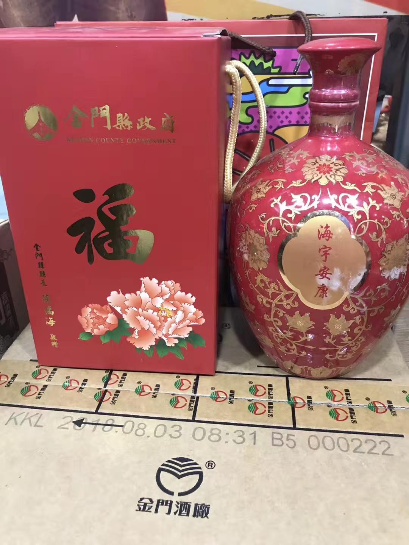 金門高粱酒海宇安康(福)