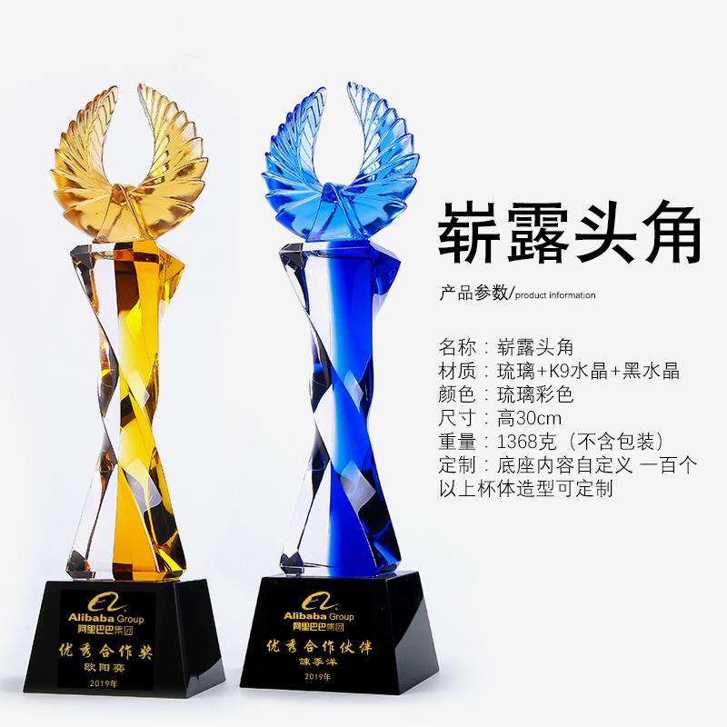 新疆供應各種琉璃獎杯擺件制作,企業醫院活動表彰獎杯訂購