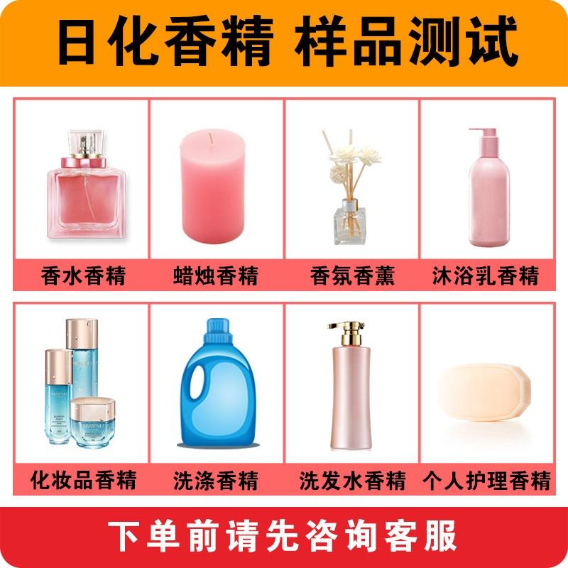 香水蠟燭洗衣液洗發水沐浴露洗手液香精廠家批發供應