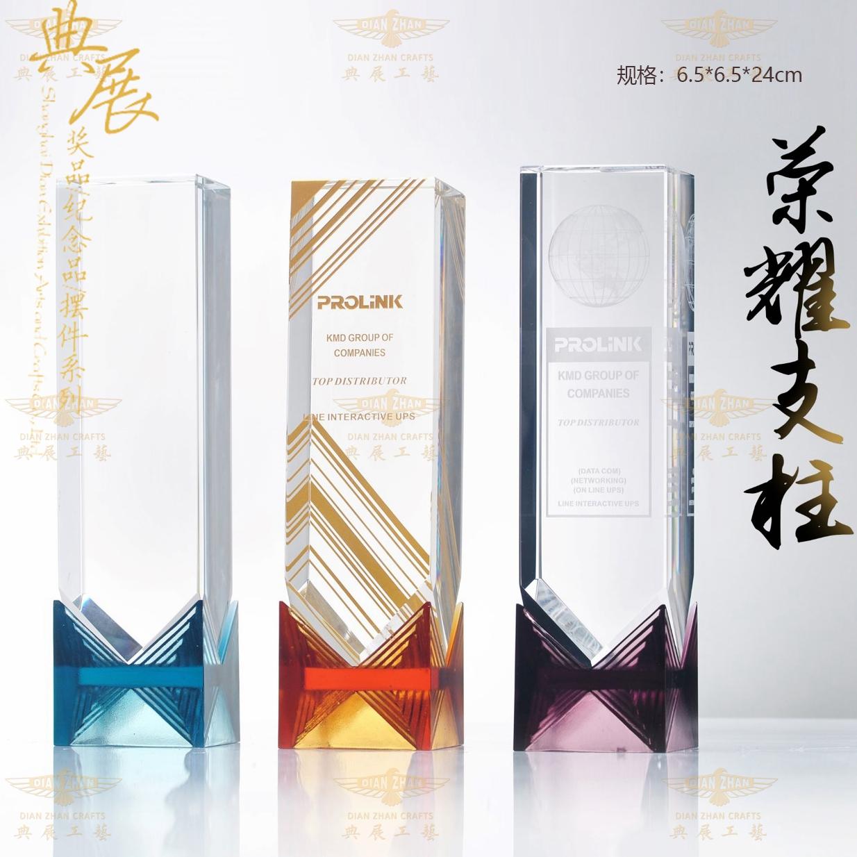 天津保險公司表彰獎杯,單位榮譽獎杯獎章,琉璃獎杯價格