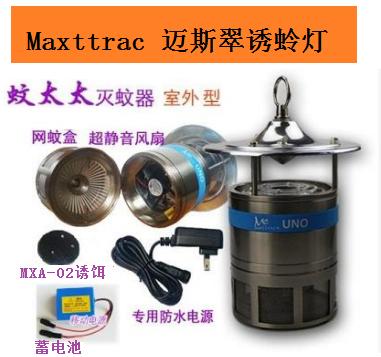 Maxttrac邁斯翠誘蛉燈疾控中心監測設備蚊太太MM200