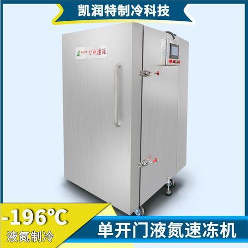 凱潤特柜式液氮速凍機