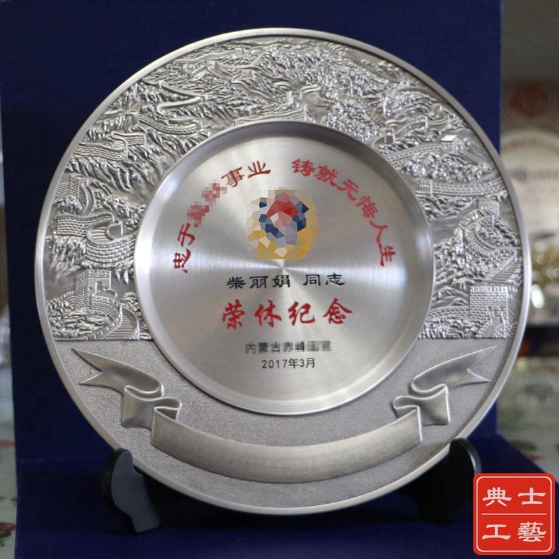 純錫浮雕榮休紀念獎盤定制,新疆內蒙古青海定做退休紀念品的廠家