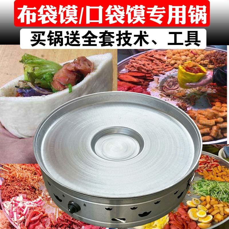 燃氣口袋饃袋袋饃專用鍋,網紅小吃布袋饃鍋做法技術配方