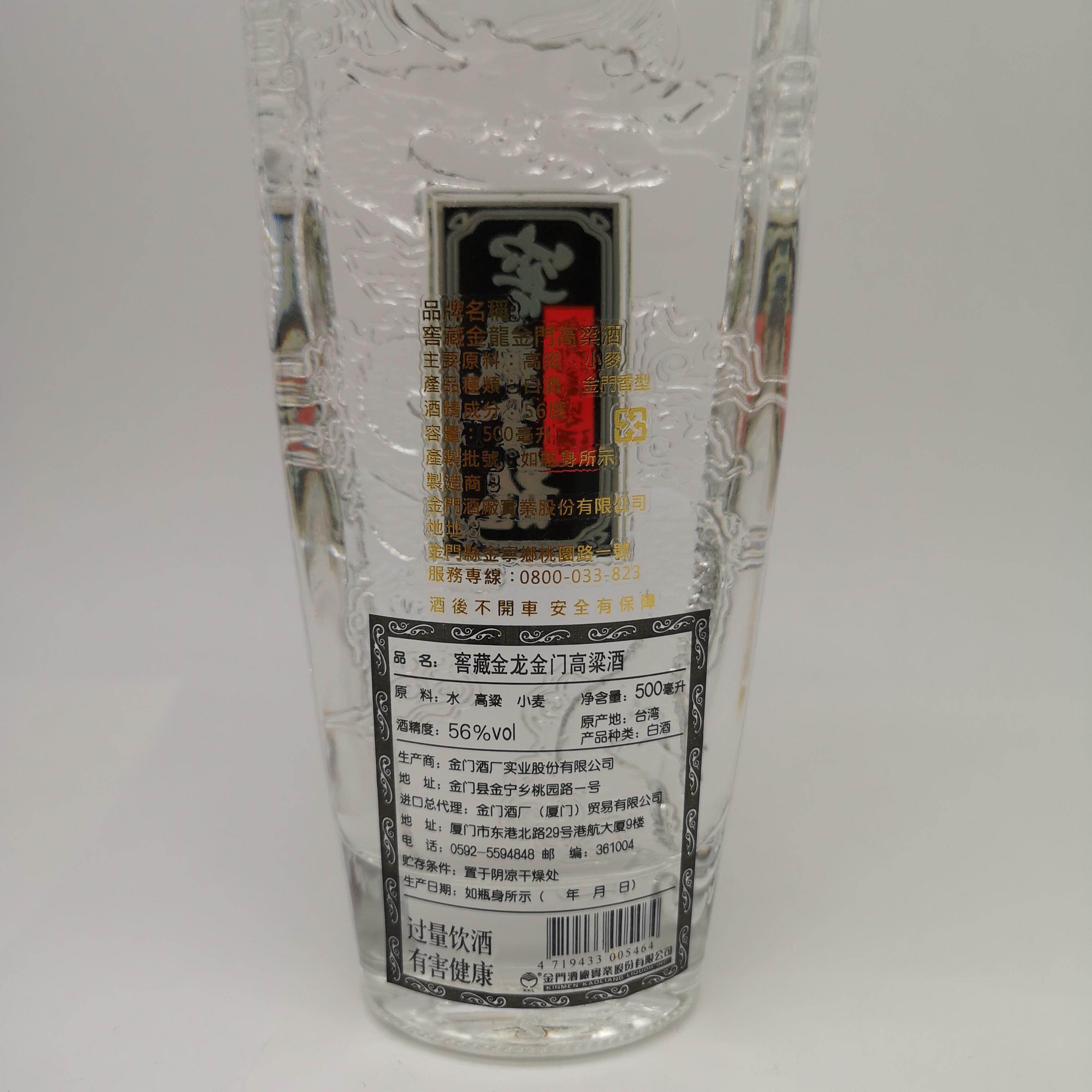 廈門市金門高粱酒 56度窖藏金龍 臺灣白酒禮盒裝500ml