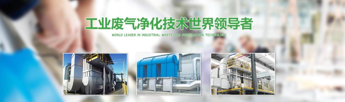 化工废气治理喷淋塔活性炭吸附RTO