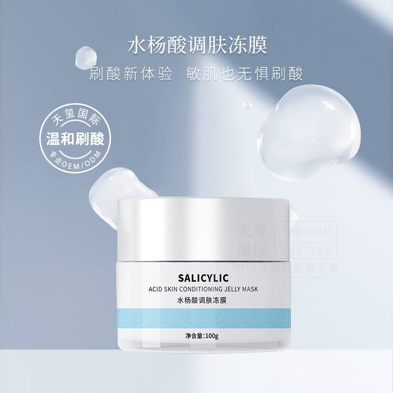 廣州天璽化妝品代加工-水楊酸調膚凍膜OEM代加工