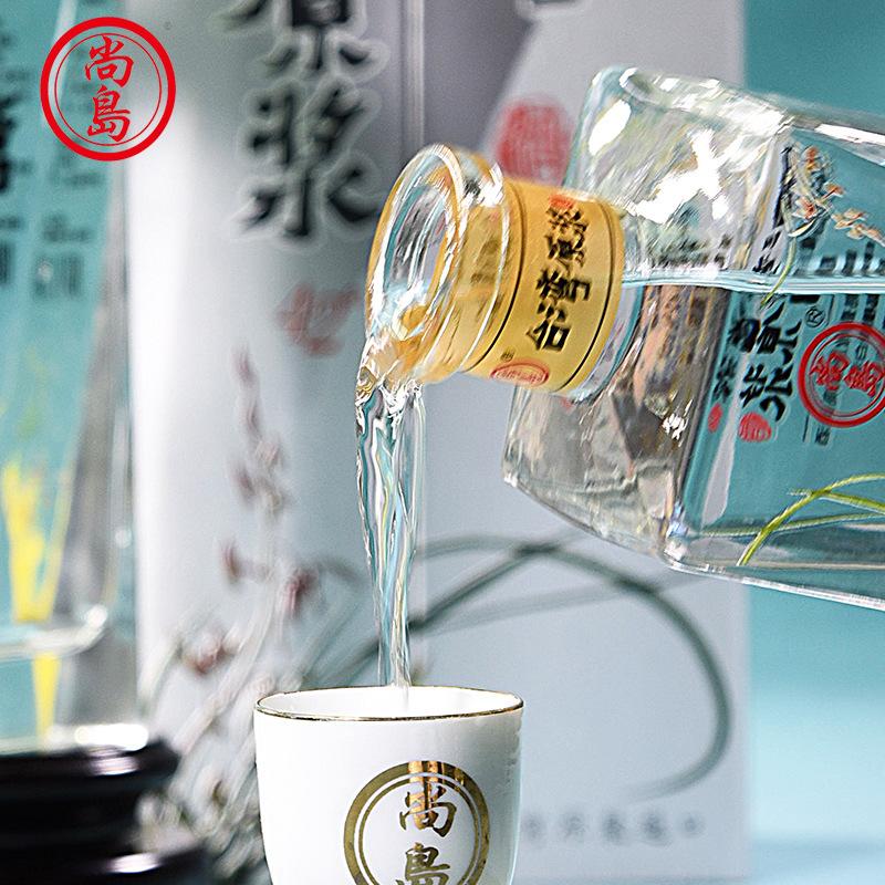 尚島高粱酒 山東省 好酒滴滴耐人回味