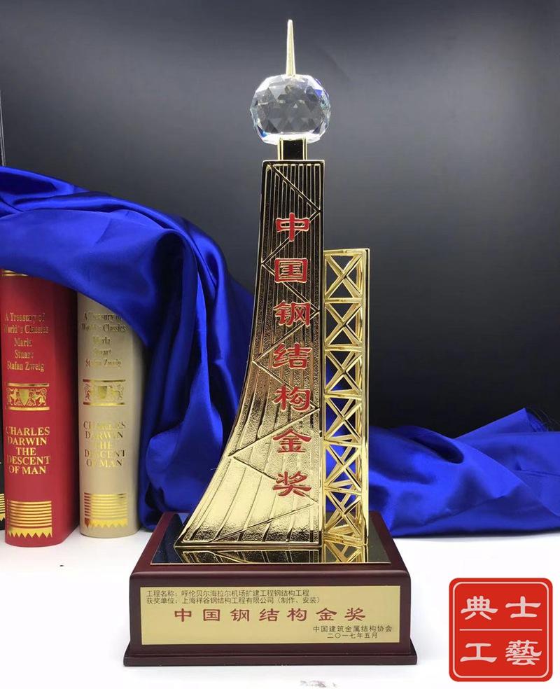 西安制作建筑行業大獎、鋼結構獎杯、建設友質工程獎牌廠家