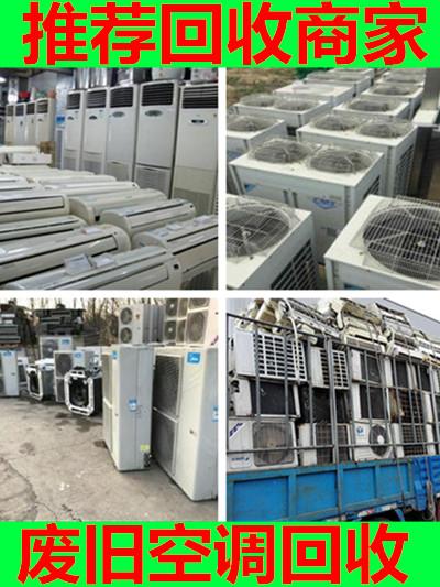 成都中央空調回收公司各種廢舊空調收購