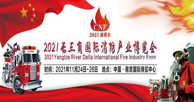 第三届 CNF长三角国际消防产业博览会