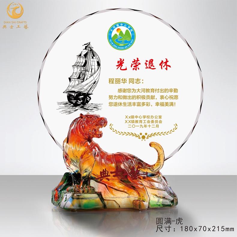 供應琉璃生肖虎獎牌 虎年工作會議禮品 公司退休活動獎牌