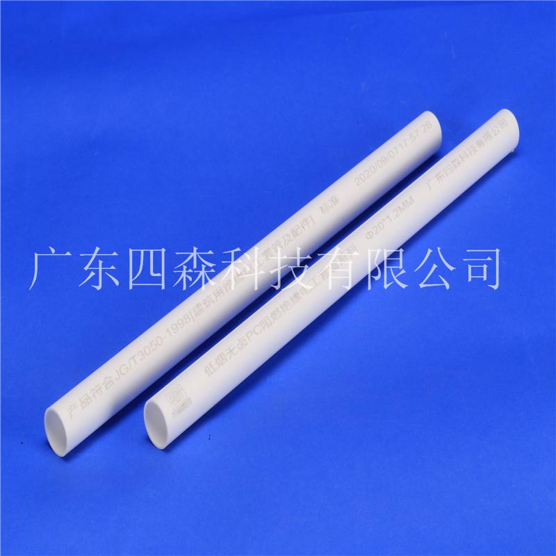 pc穿线管生产厂家pc穿线管价格pc穿线管国标厚度