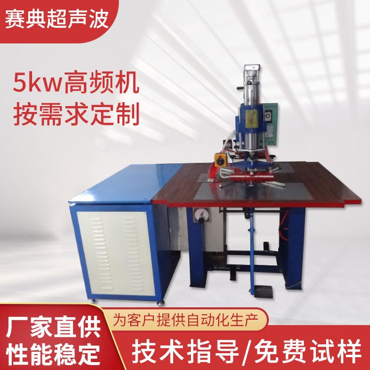 雙頭pvc高頻熱合機 PU TPU 皮革塑料熔接壓花壓標設備