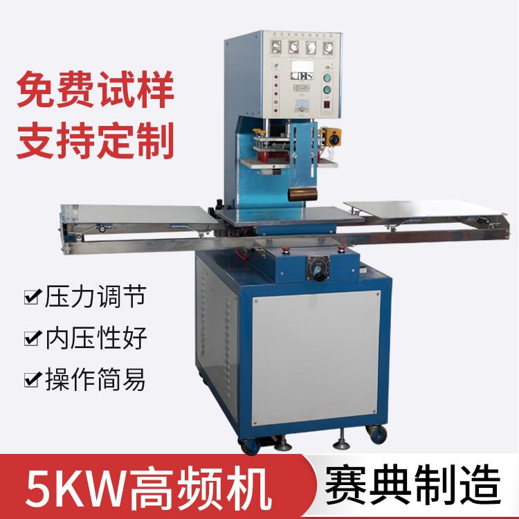 二三四工位轉盤式高頻泡殼封邊機 透析紙特衛強泡罩熱合機