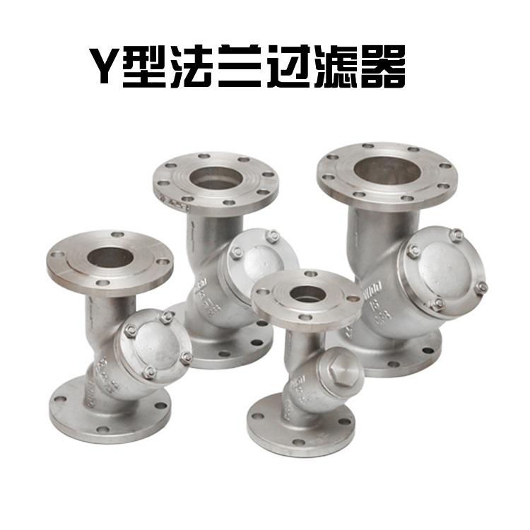供應Y型不銹鋼過濾器  汽水取樣低壓過濾器