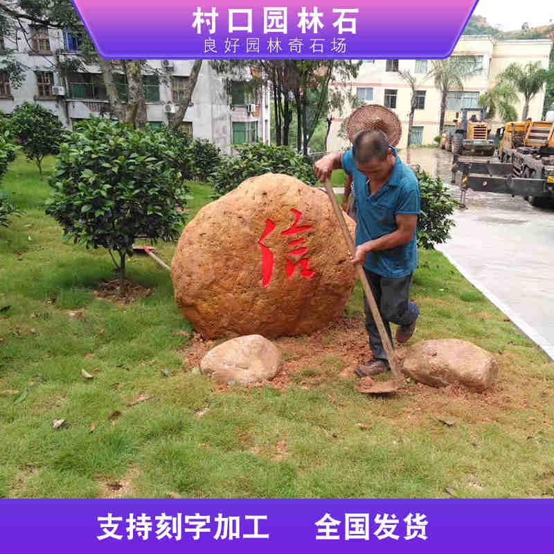 四川大型自然刻字石 西昌庭院园林石 黄蜡石批发