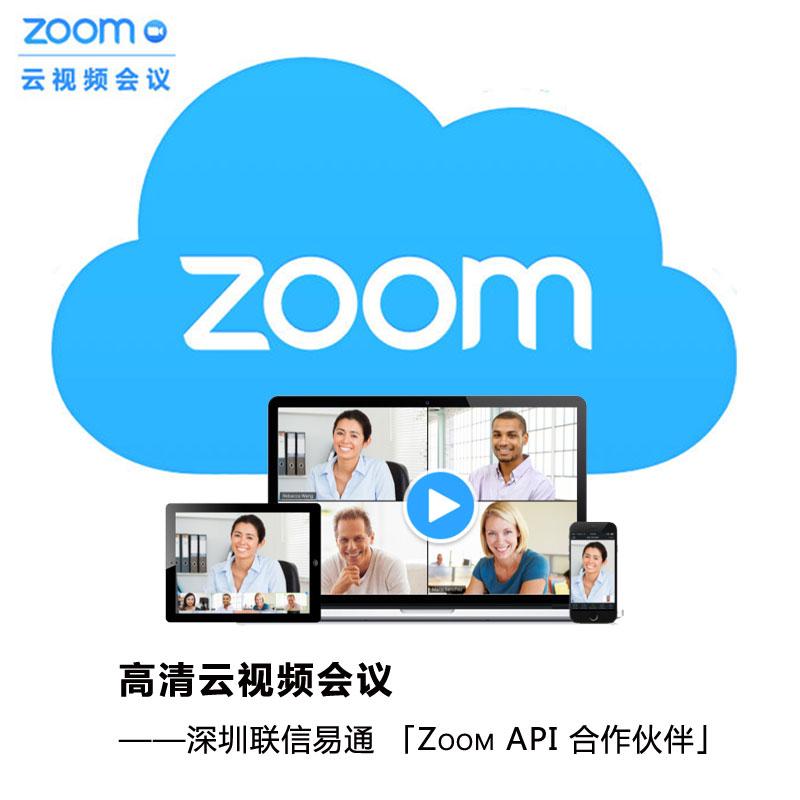 zoom代理商有哪些Zoom云视频会议软件 25方 50方
