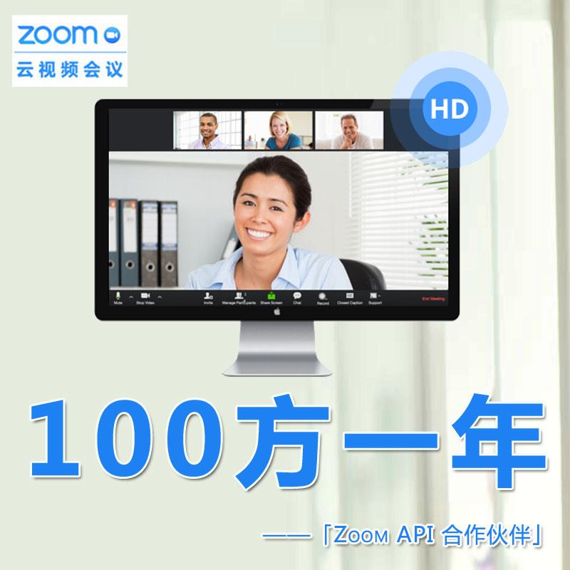 ZOOM视频会议软件100方 300方价格多云会议平台