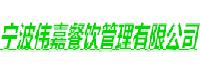 宁波伟嘉餐饮管理有限公司