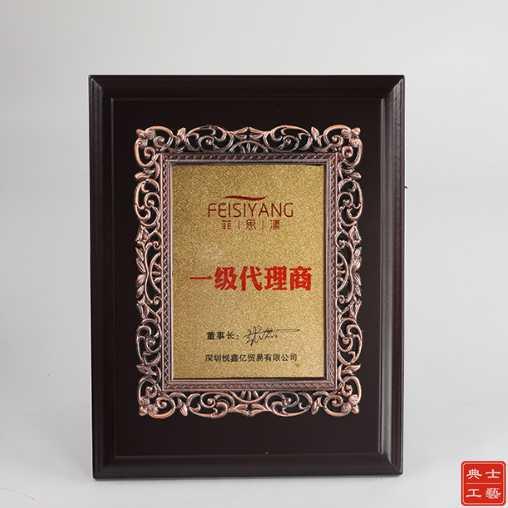 苏州代理商授权牌、加盟商奖牌制作、经销商合作木牌定制厂家