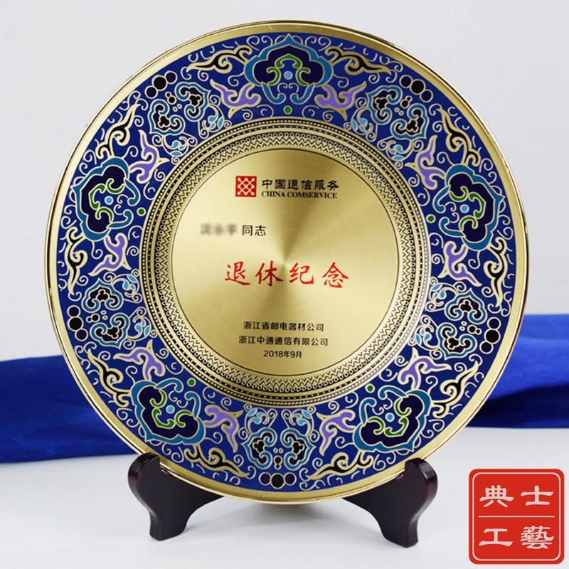 南京离退休纪念品、通讯公司员工退休礼品、老职工荣休感谢牌定做
