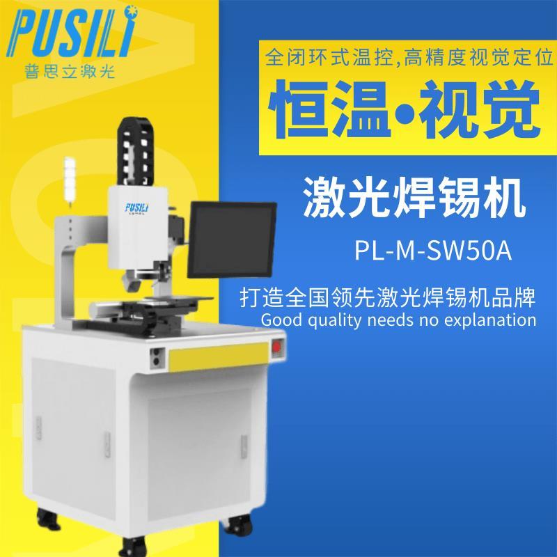 武漢激光焊錫絲價格 視覺定位系統 雙工位