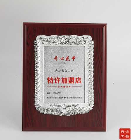 莆田市加盟店授权牌、合作商奖牌制作、经销代理商木牌定制厂家